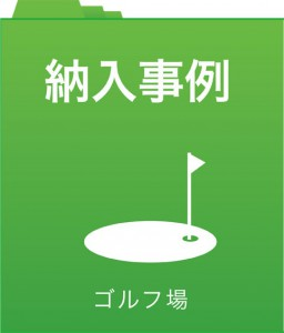 納入事例 ゴルフ場
